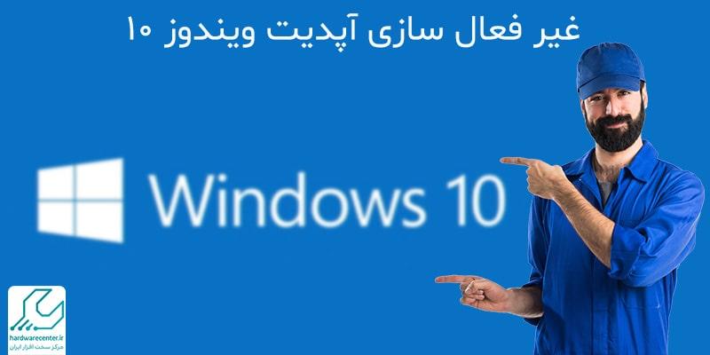 غیر فعال سازی آپدیت ویندوز 10