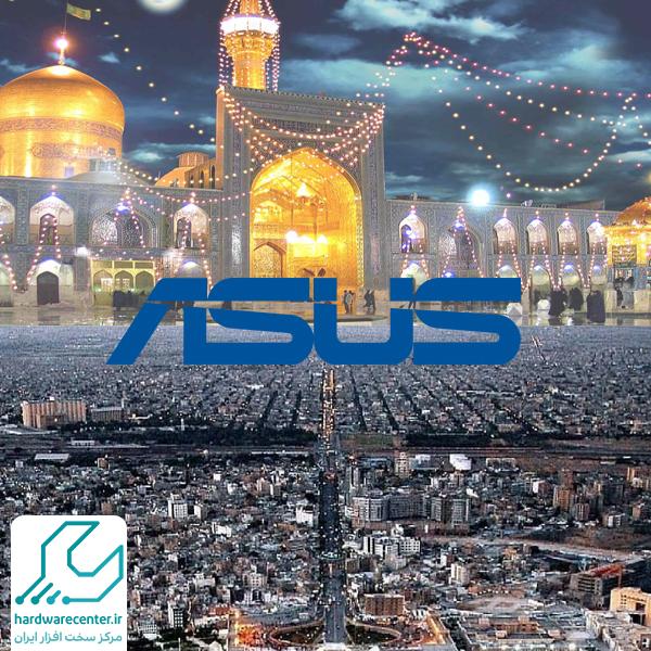 نمایندگی ایسوس در مشهد