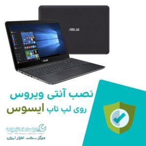 نصب آنتی ویروس روی لپ تاپ ایسوس
