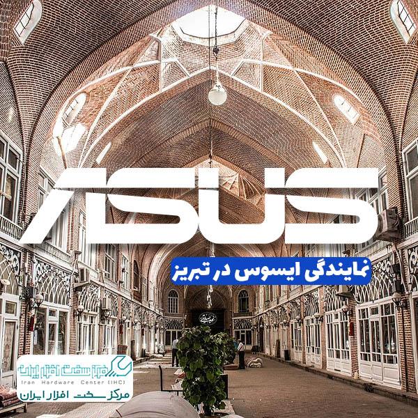 نمایندگی ایسوس در تبریز