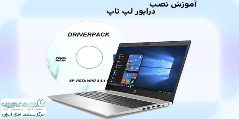 آموزش نصب درایور لپ تاپ ایسوس (1)