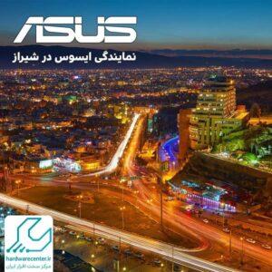نمایندگی ایسوس در شیراز