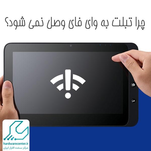 وصل نشدن تبلت به وای فای