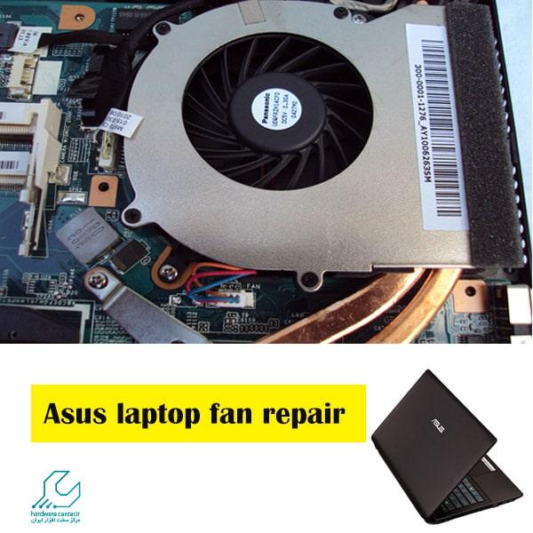 تعمیر فن لپ تاپ ایسوس
